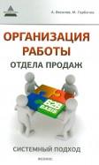Организация работы отдела продаж: системный подход