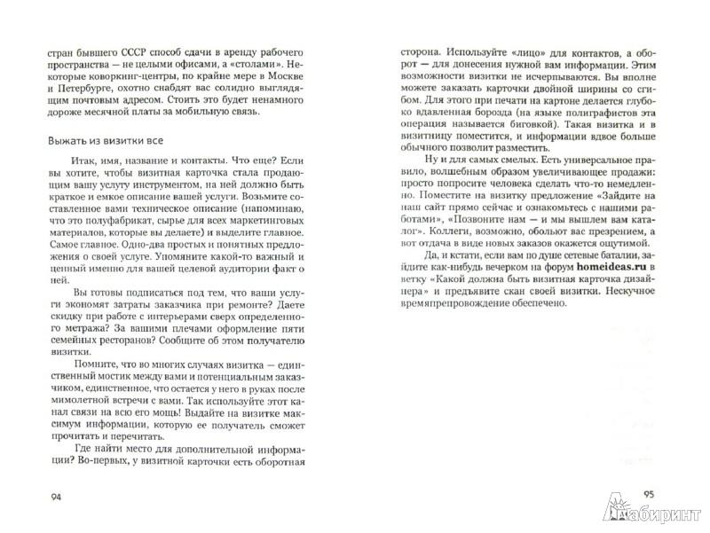 Иллюстрация 1 из 19 для Бизнес в дизайне интерьера - Кирилл Горский | Лабиринт - книги. Источник: Лабиринт