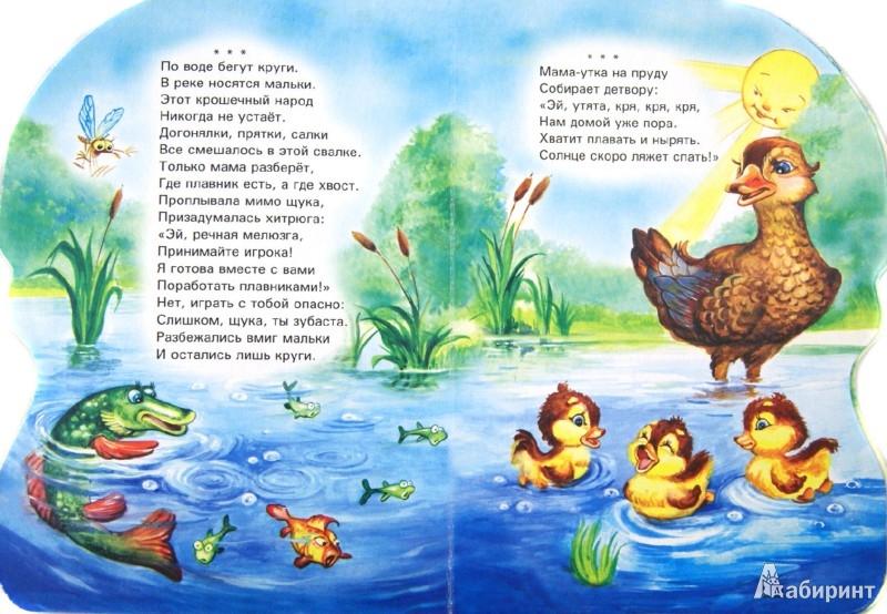 Иллюстрация 1 из 6 для Кто кричит в саду так громко - Александр Сафонов | Лабиринт - книги. Источник: Лабиринт