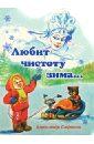 Сафонов Александр Любит чистоту зима...