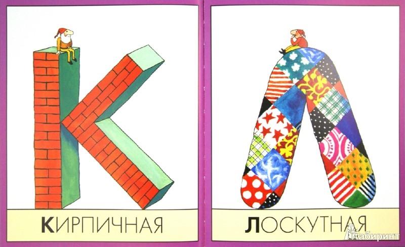 Иллюстрация 1 из 9 для Такие разные буквы - Давид Плаксин | Лабиринт - книги. Источник: Лабиринт