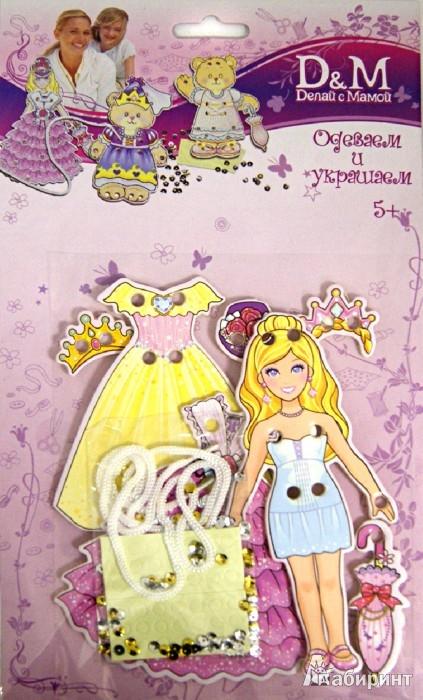 """Иллюстрация 1 из 4 для Набор """"Наряди принцессу"""", в ассортименте (631)   Лабиринт - игрушки. Источник: Лабиринт"""