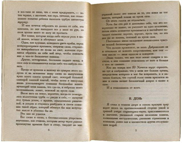 Иллюстрация 1 из 7 для Голем - Густав Майринк | Лабиринт - книги. Источник: Лабиринт
