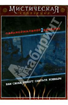 Zakazat.ru: Паранормальное явление 2 (DVD). Уильямс Тод