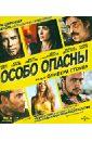 Особо опасны (Blu-Ray). Стоун Оливер