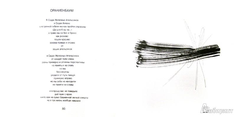 Иллюстрация 1 из 15 для Другое небо - Михаил Генделев | Лабиринт - книги. Источник: Лабиринт