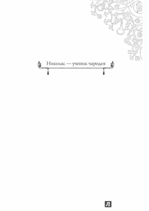 Иллюстрация 1 из 17 для Хранители живой воды - Сергей Охотников   Лабиринт - книги. Источник: Лабиринт