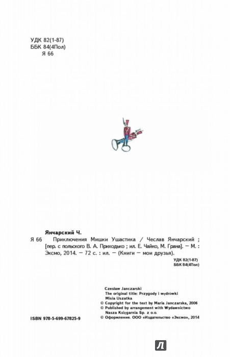 Иллюстрация 1 из 35 для Приключения Мишки Ушастика - Чеслав Янчарский | Лабиринт - книги. Источник: Лабиринт
