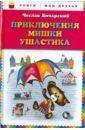 Янчарский Чеслав Приключения Мишки Ушастика