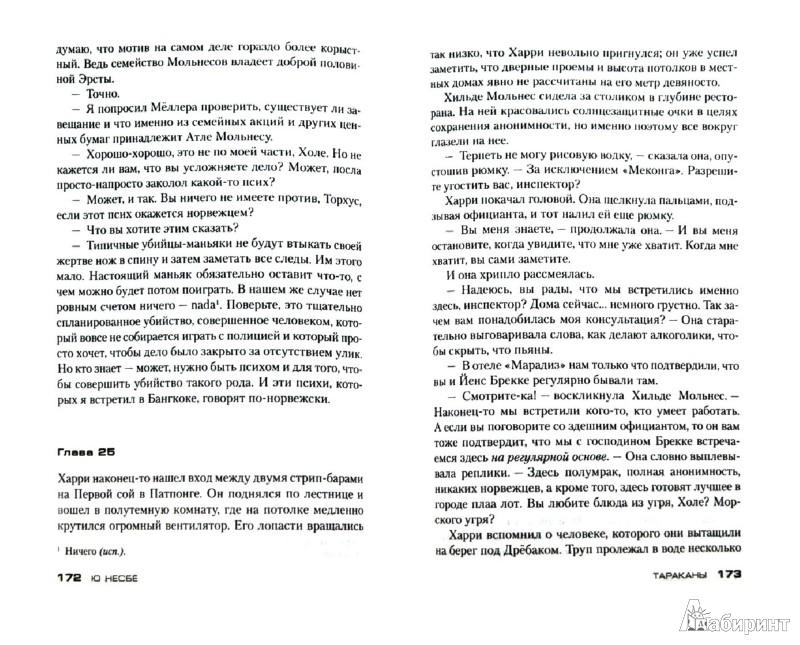 Иллюстрация 1 из 13 для Тараканы - Ю Несбё   Лабиринт - книги. Источник: Лабиринт