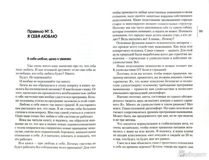Иллюстрация 1 из 4 для Гудбай, диета! - Ольга Голощапова | Лабиринт - книги. Источник: Лабиринт
