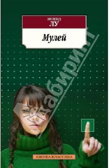 Мулей
