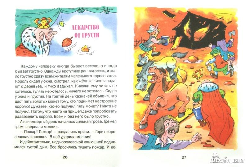 Иллюстрация 1 из 10 для В маленьком королевстве - Олег Аверин   Лабиринт - книги. Источник: Лабиринт