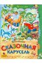 Сказочная карусель, Агинская Елена Николаевна