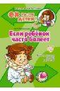 Кожевникова Марина Николаевна Если ребёнок часто болеет. Психологическая помощь родителям цены