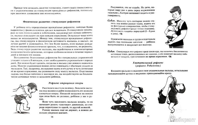 Иллюстрация 1 из 35 для Первые радости и заботы молодых родителей - Елена Александрова | Лабиринт - книги. Источник: Лабиринт