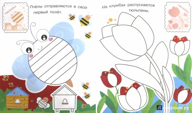 Иллюстрация 1 из 8 для Раскрась по образцу. Весна | Лабиринт - книги. Источник: Лабиринт