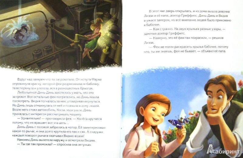 Иллюстрация 1 из 7 для Феи. Волшебное спасение   Лабиринт - книги. Источник: Лабиринт