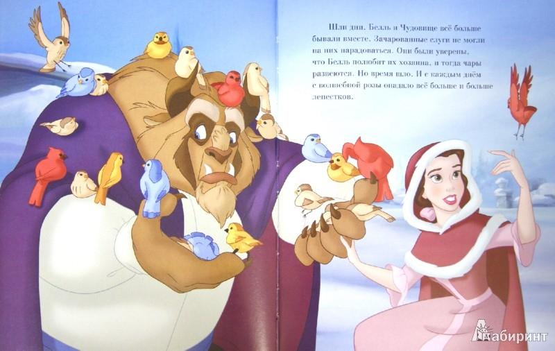 Иллюстрация 1 из 7 для Красавица и Чудовище   Лабиринт - книги. Источник: Лабиринт
