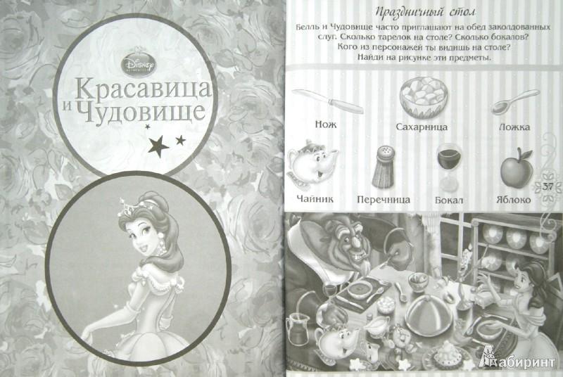 Иллюстрация 1 из 10 для Принцессы. Развивающая книга и более 800 наклеек | Лабиринт - книги. Источник: Лабиринт