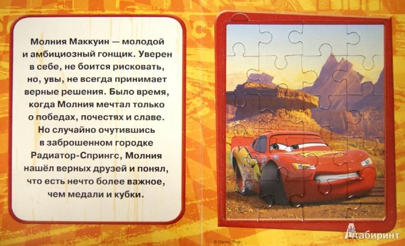 Иллюстрация 1 из 9 для Тачки. Друзья Молнии. Мозаика-малышка | Лабиринт - книги. Источник: Лабиринт