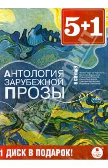Антология зарубежной прозы (6CDmp3)