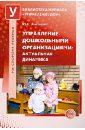 Управление дошкольными организациями: актуальная динамика, Антонов Юрий Евстигнеевич