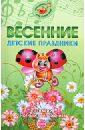 Картушина Марина Юрьевна Весенние детские праздники. Сценарии с нотным приложением
