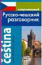 Современный Русско-чешский разговорник