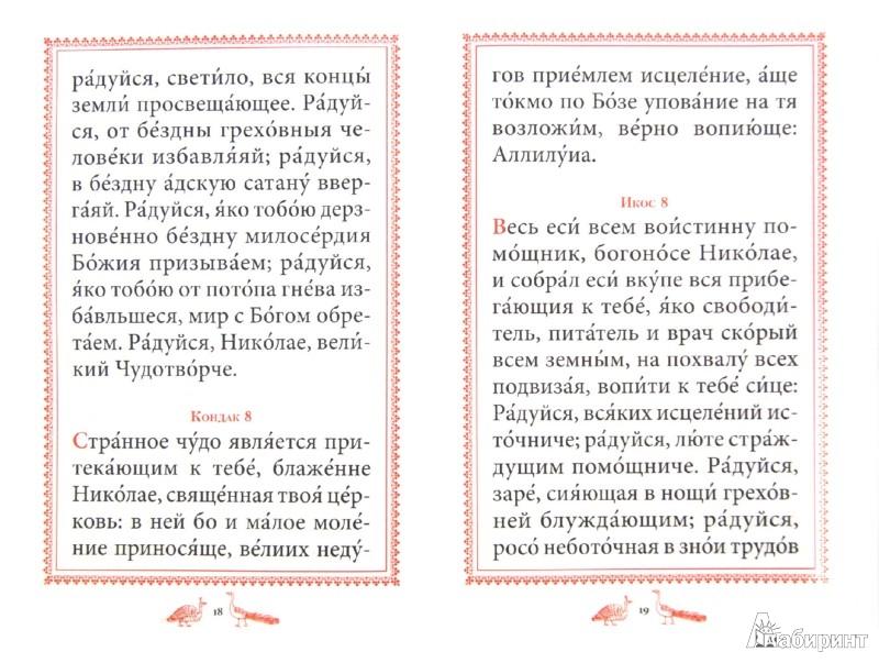 Иллюстрация 1 из 5 для Акафист святителю Николаю Чудотворцу | Лабиринт - книги. Источник: Лабиринт