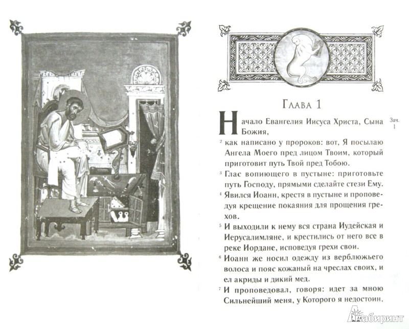 Иллюстрация 1 из 11 для Святое Евангелие   Лабиринт - книги. Источник: Лабиринт