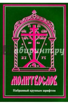 Молитвослов, набранный крупным шрифтом