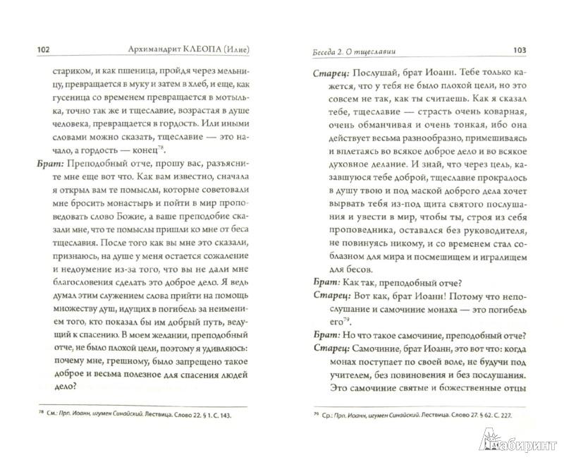 Иллюстрация 1 из 6 для О снах и видениях - Клеопа Архимандрит   Лабиринт - книги. Источник: Лабиринт