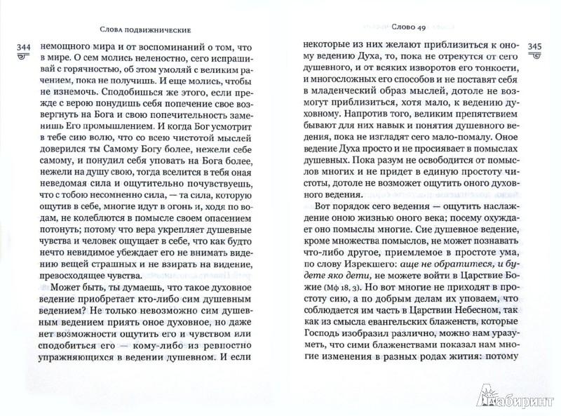 Иллюстрация 1 из 7 для Слова подвижнические - Исаак Преподобный | Лабиринт - книги. Источник: Лабиринт