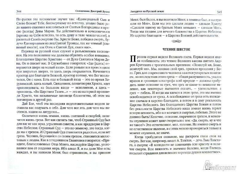 Иллюстрация 1 из 8 для Творения. В 3-х томах - Дмитрий Священник | Лабиринт - книги. Источник: Лабиринт