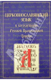 Церковнославянский язык в богослужении Русской Православной Церкви. Сборник
