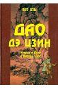 Дао дэ цзин. Учение о Пути и Благой Силе, Лао-цзы