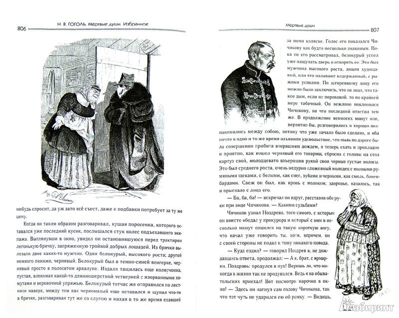 Иллюстрация 1 из 71 для Мертвые души. Избранное - Николай Гоголь | Лабиринт - книги. Источник: Лабиринт