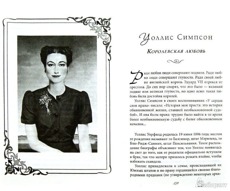 Иллюстрация 1 из 7 для Роковые женщины. От Клеопатры до Мэрилин Монро - Вульф, Чеботарь | Лабиринт - книги. Источник: Лабиринт