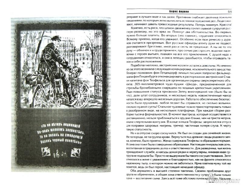 Иллюстрация 1 из 20 для Смерть на брудершафт. 10 кино-романов в одном томе - Борис Акунин | Лабиринт - книги. Источник: Лабиринт
