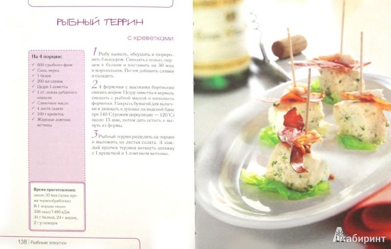 Иллюстрация 1 из 8 для Праздничный стол и фуршет. Золотая коллекция рецептов   Лабиринт - книги. Источник: Лабиринт