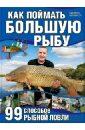 Ботефур Маркус Как поймать большую рыбу. 99 способов рыбной ловли дэвид линч поймать большую рыбу