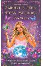 Соляник Катерина 7 минут в день, чтобы желание сбылось сертификат на исполнение заветного желания мужчине