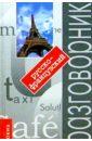 Русско-французский разговорник с путеводителем. - 2-е издание исправленное и дополненное
