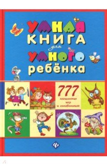 Умная книга для умного ребенка. 777 логических игр и головоломок, Феникс-Премьер, Головоломки, игры, задания  - купить со скидкой