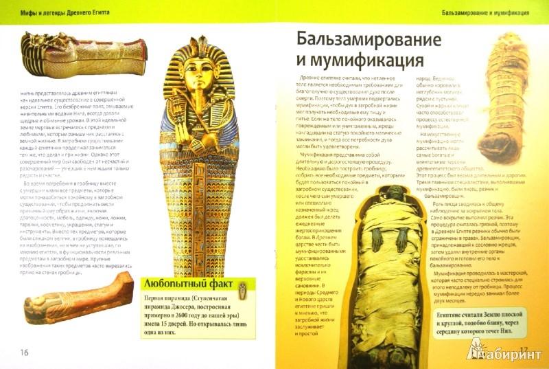 Иллюстрация 1 из 4 для Мифы и легенды Древнего Египта: путеводитель для любознательных | Лабиринт - книги. Источник: Лабиринт