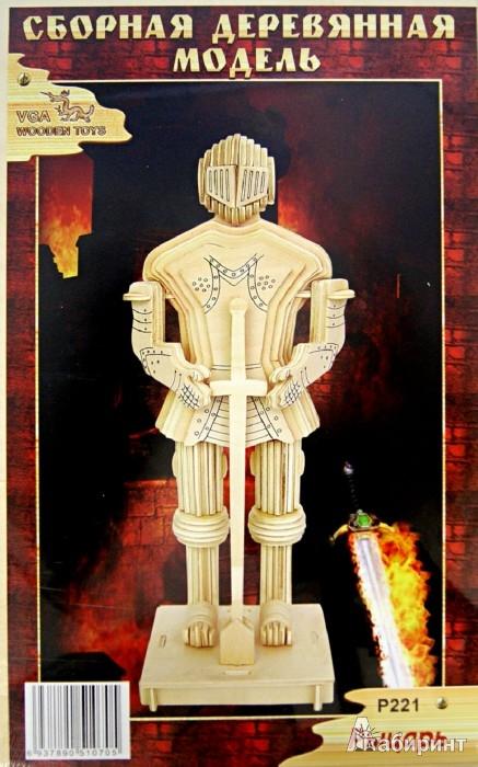 Иллюстрация 1 из 4 для Рыцарь 4 (P221) | Лабиринт - игрушки. Источник: Лабиринт