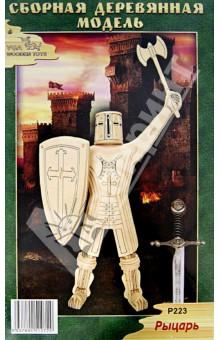 """Сборная модель """"Рыцарь 6"""" (P223)"""