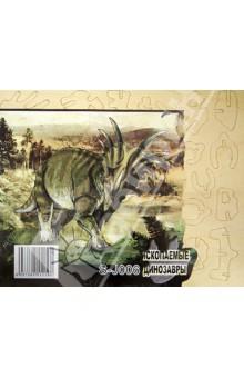 Стиракозавр (S-J006)