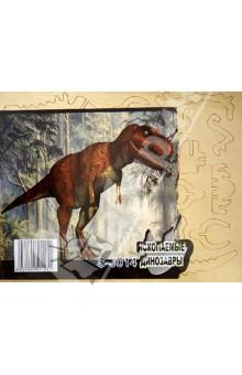 Тиранозавр (S-J014)